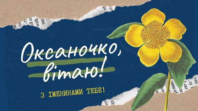 Картинки з Днем ангела Оксани 2020: листівки і відкритки з іменинами - фото 383457