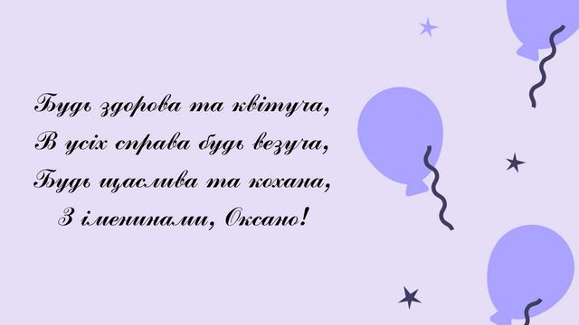 Картинки з Днем ангела Оксани 2020: листівки і відкритки з іменинами - фото 383458