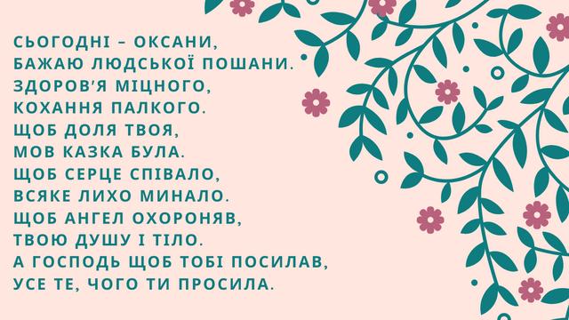 Картинки з Днем ангела Оксани 2020: листівки і відкритки з іменинами - фото 383459