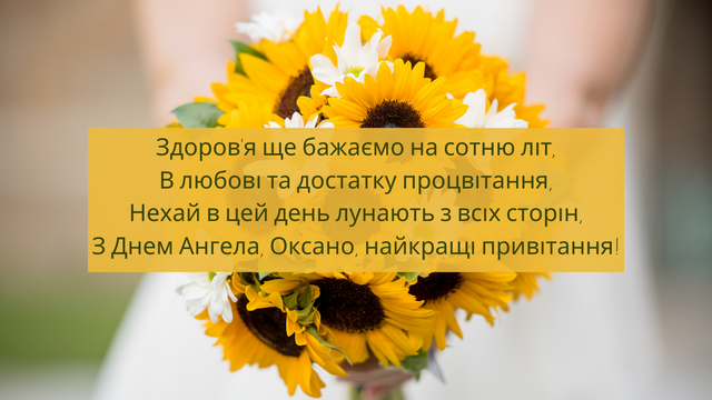 Картинки з Днем ангела Оксани 2020: листівки і відкритки з іменинами - фото 383460