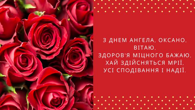 Картинки з Днем ангела Оксани 2020: листівки і відкритки з іменинами - фото 383461
