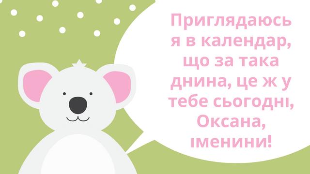Картинки з Днем ангела Оксани 2020: листівки і відкритки з іменинами - фото 383463