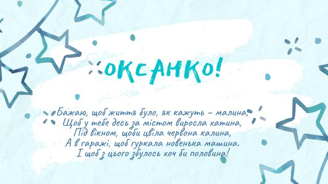 Картинки з Днем ангела Оксани 2020: листівки і відкритки з іменинами - фото 383465