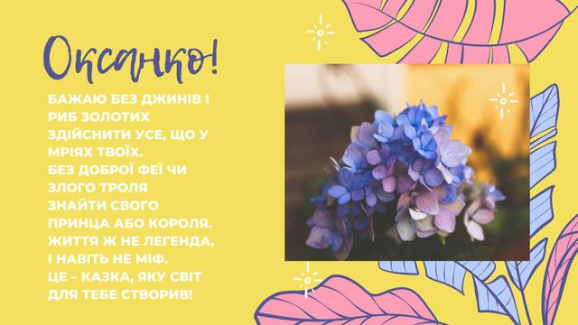 Картинки з Днем ангела Оксани 2020: листівки і відкритки з іменинами - фото 383466