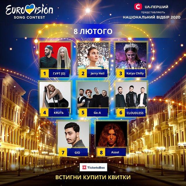 Нацвідбір на Євробачення 2020: коли і де дивитися перший півфінал - фото 383919