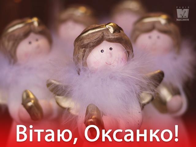 Вітальна відкритка для Оксани - фото 384257