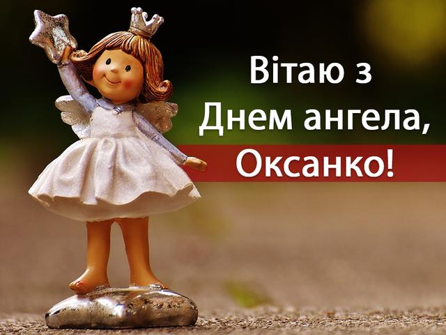 Картинка для Оксани - фото 384260