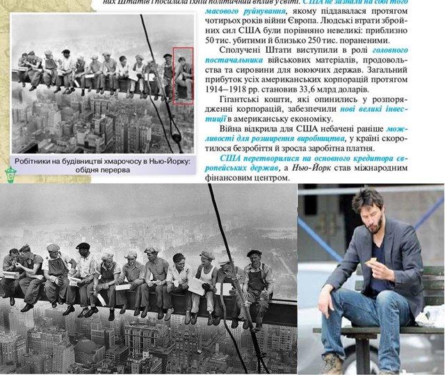 В українському підручнику з географії знайшли карту з Skyrim - фото 384325