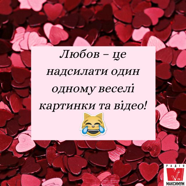 Смішна валентинка - фото 385743