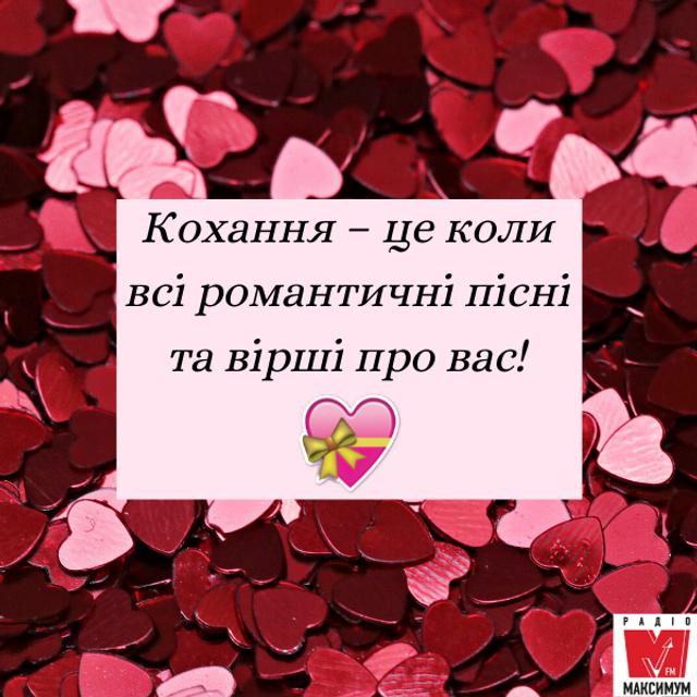 Романтична валентинка - фото 385747
