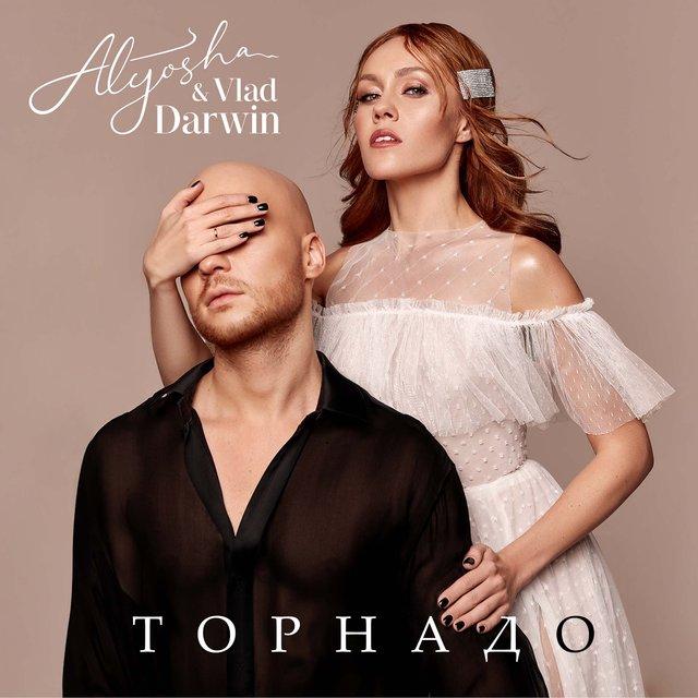 Alyosha та Vlad Darwin – Торнадо: слухати нову пісню та дивитися кліп - фото 386201