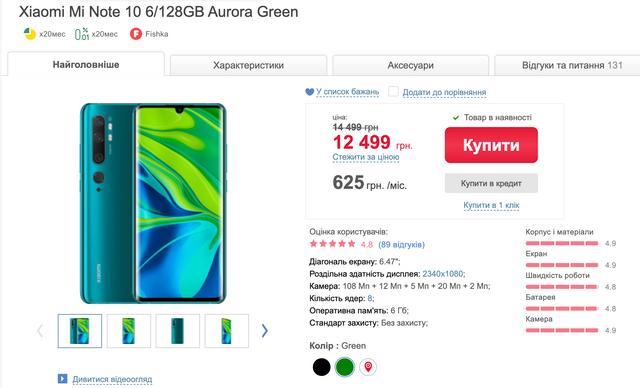 Приклад коливання ціни на Xiaomi за 3 місяці - фото 386425
