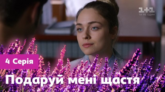 Подаруй мені щастя 3, 4 серія: дивитись онлайн український серіал - фото 386915