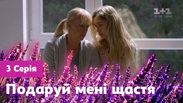 Подаруй мені щастя 3, 4 серія: дивитись онлайн український серіал - фото 386916