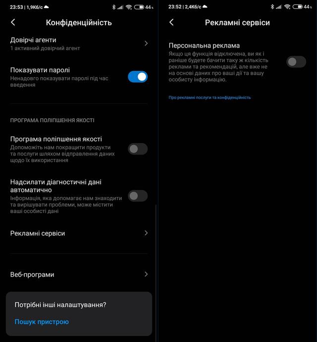Як прибрати рекламу зі смартфонів Xiaomi на MIUI: інструкція з фото - фото 387143