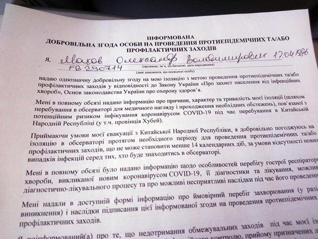 Документ про згоду на карантин - фото 387196