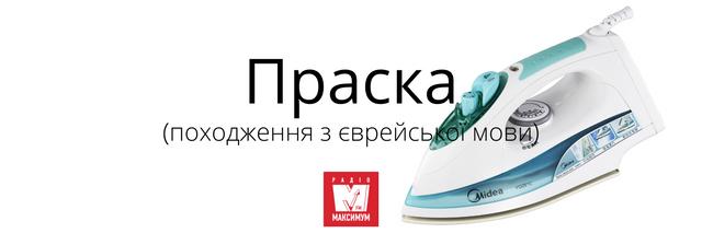 10 звичних слів, які насправді не є українськими - фото 387351