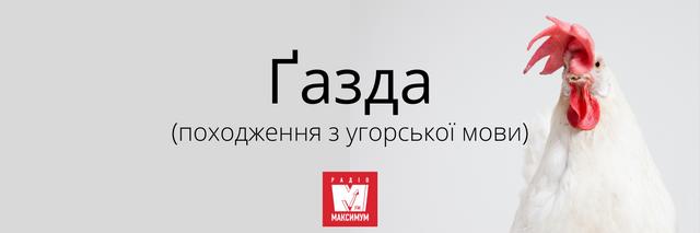10 звичних слів, які насправді не є українськими - фото 387352