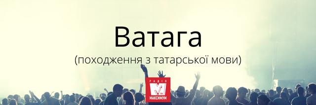 10 звичних слів, які насправді не є українськими - фото 387353