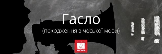 10 звичних слів, які насправді не є українськими - фото 387354