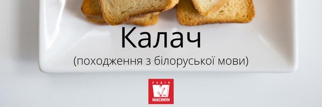 10 звичних слів, які насправді не є українськими - фото 387355