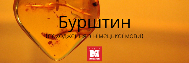 10 звичних слів, які насправді не є українськими - фото 387358