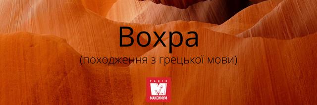 10 звичних слів, які насправді не є українськими - фото 387359