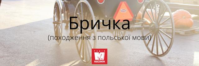 10 звичних слів, які насправді не є українськими - фото 387360