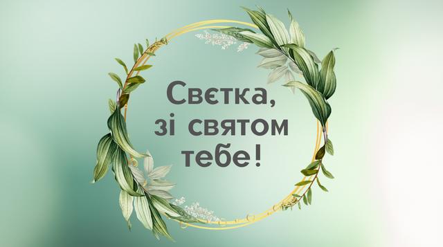 День Ангела Світлани 2020: значення імені, сумісність і характер власниць - фото 388456