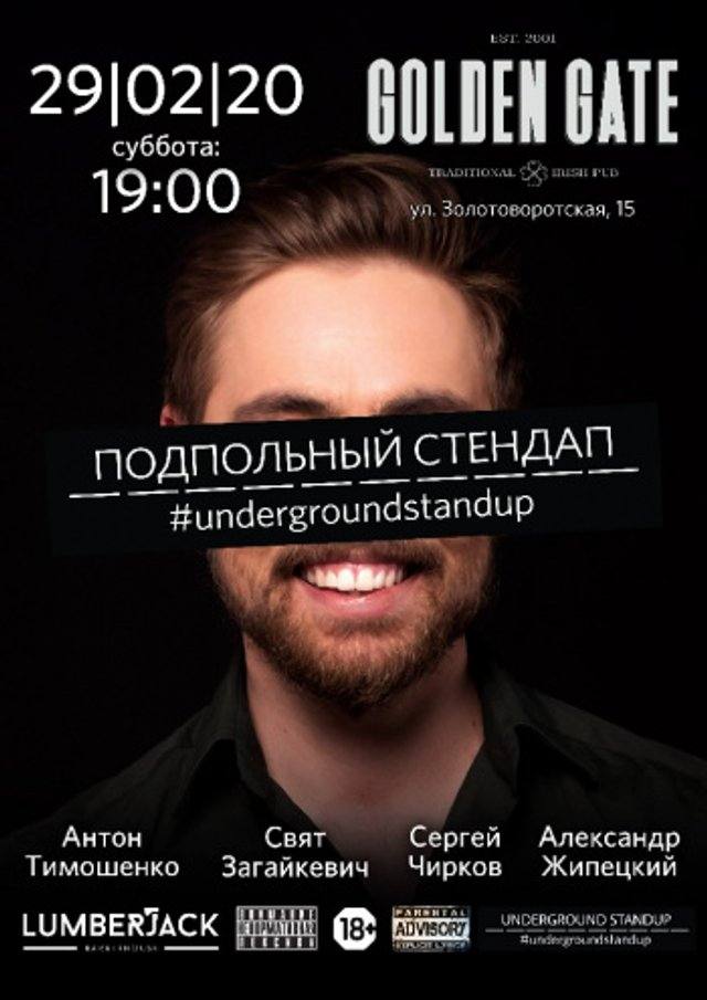 Куди піти на вихідних у Києві: афіша найцікавіших заходів - фото 388915