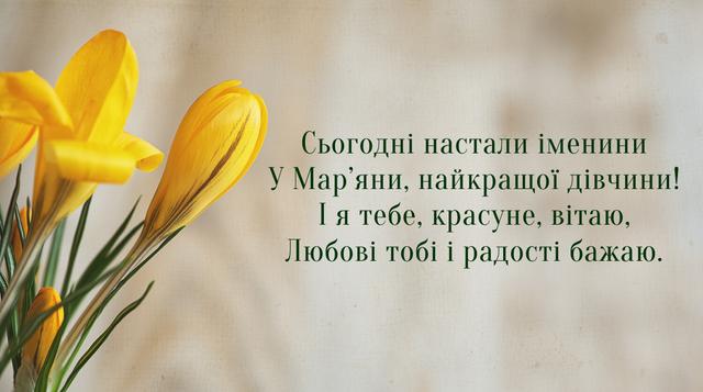 Картинки з Днем ангела Мар'яни 2020: листівки і відкритки з іменинами - фото 389514