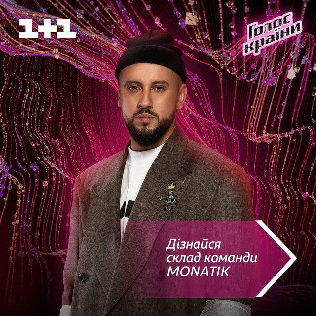 MONATIK - фото 389566