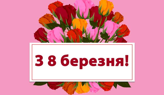Картинки з 8 березня 2021: вітальні відкритки та листівки українською -  Радіо Максимум