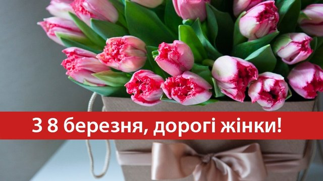 Прикольні привітання з 8 березня: смішні вітання і відео з гумором - фото 390672