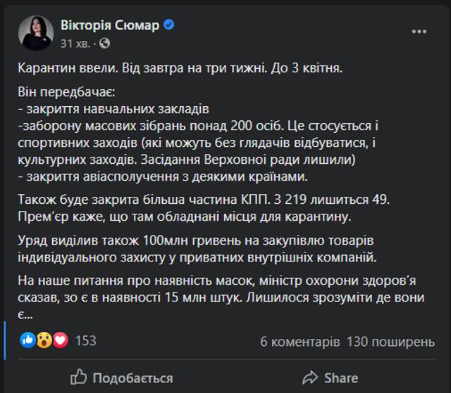 В Україні ввели карантин на три тижні: що це означає - фото 391411