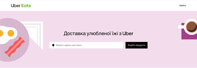 Де замовляти їжу і продукти онлайн: популярні служби доставки в Україні - фото 392790