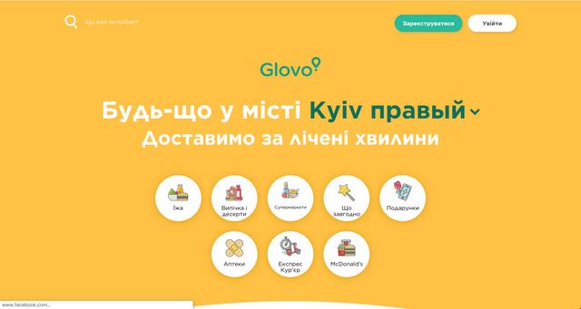 Де замовляти їжу і продукти онлайн: популярні служби доставки в Україні - фото 392792