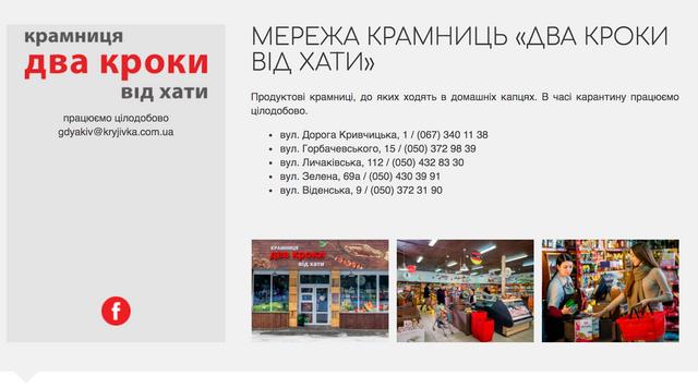 Де замовляти їжу і продукти онлайн: популярні служби доставки в Україні - фото 392793
