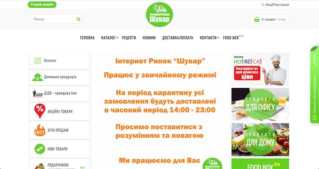 Де замовляти їжу і продукти онлайн: популярні служби доставки в Україні - фото 392796