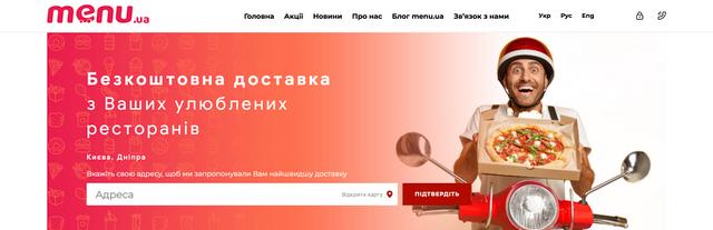 Де замовляти їжу і продукти онлайн: популярні служби доставки в Україні - фото 392797