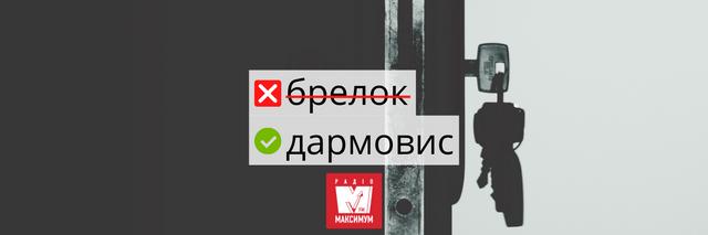 10 українських слів, які замінять поширені кальки з російської - фото 392973
