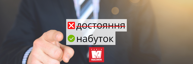10 українських слів, які замінять поширені кальки з російської - фото 392975