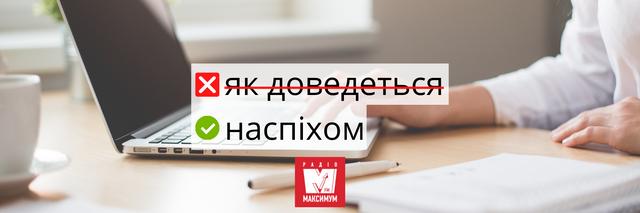 10 українських слів, які замінять поширені кальки з російської - фото 392976