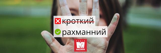10 українських слів, які замінять поширені кальки з російської - фото 392978