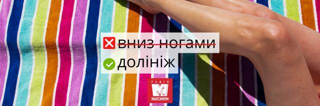 10 українських слів, які замінять поширені кальки з російської - фото 392981