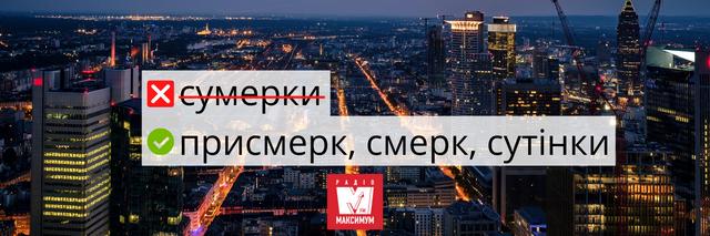 10 українських слів, які замінять поширені кальки з російської - фото 392982