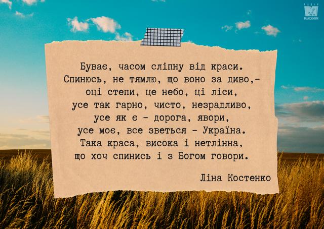 Вірш Костенко про Україну - фото 393017