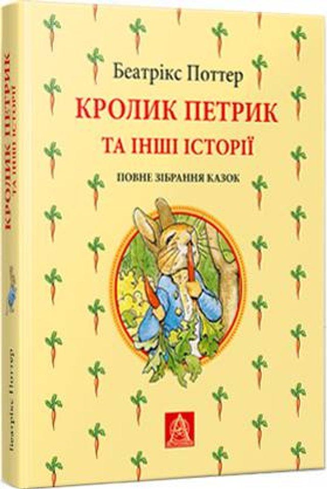 Бетмен і кролик – 5 книг для дітей, які варто прочитати під час карантину - фото 393394