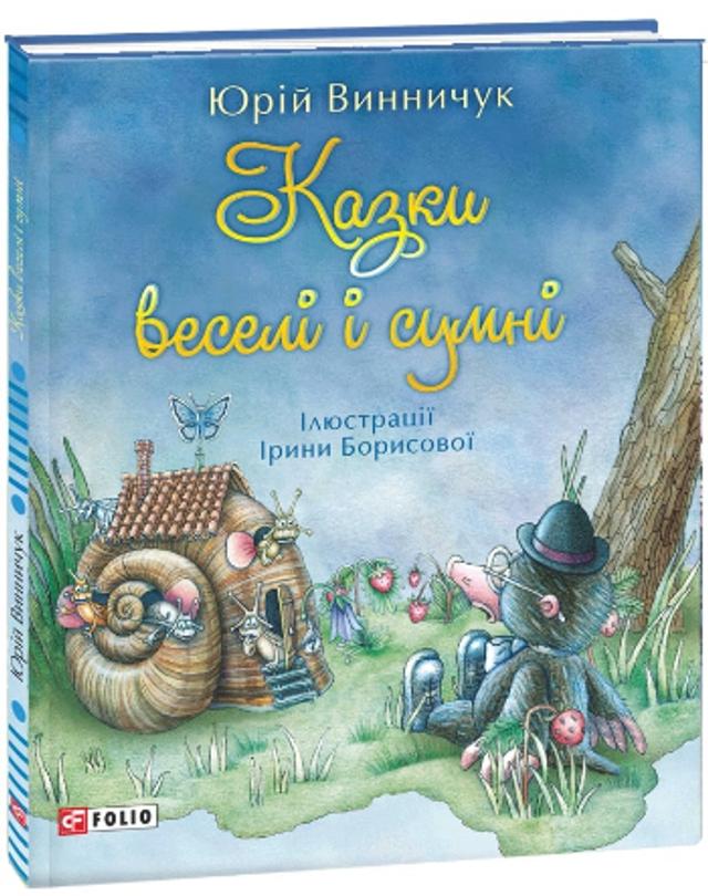 Бетмен і кролик – 5 книг для дітей, які варто прочитати під час карантину - фото 393398