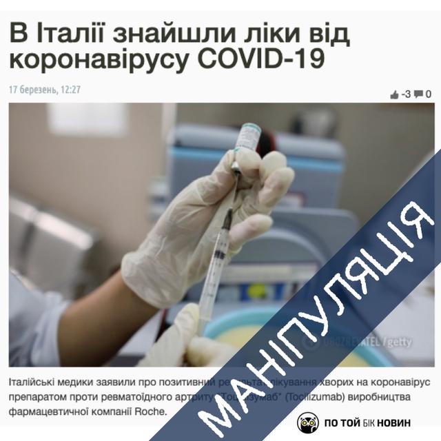 Фейки про коронавірус: розвінчуємо всі міфи про COVID-19, на які повелась мережа - фото 393953